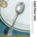 イングリッシュディナースプーン English Dinner Spoon 554193 カトラリー