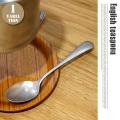 イングリッシュティースプーン English tea spoon 554216 カトラリー
