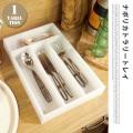 ナポリカトラリートレー Naples cutlery tray 200298 カトラリー