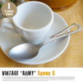 Vintage Army Spoon S(ヴィンテージアーミースプーンS) 日本製