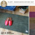 フラフィット(FLAFIT) ヘリンボン キッチンマット(Kitchen mat) 50x300cm