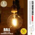 LEDスワンバルブ調光対応 ディマーボール SWB-G250L