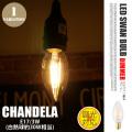 LEDスワンバルブ調光対応 ディマーシャンデリア SWB-C055L