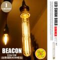 LEDスワンバルブ調光対応 ディマービーコン SWB-F054L