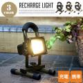 リチャージライト(Recharge light)携帯用ライト USB充電機能付き