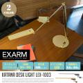 カタナ デスクライト ベースタイプ KATANA DESK LIGHT LEX-1003 テーブルスタンド エグザーム EXARM