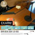 ディーバ デスクライト ベースタイプ DIVA DESK LIGHT LEX-966 テーブルスタンド エグザーム EXARM
