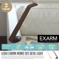 モノ デスクライト MONO DESK LIGHT MN-103NA テーブルスタンド エグザーム EXARM