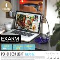 デスクライト DESK LIGHT PEX-01BK テーブルスタンド エグザーム EXARM