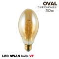 電球 LED スワンバルブ VF オーバル 電球 ライト LEDフィラメント