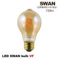 電球 LED スワンバルブ VF スワン 電球 ライト LEDフィラメント