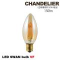 電球 LED スワンバルブ VF シャンデリア 電球 ライト LEDフィラメント