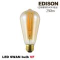 電球 LED スワンバルブ VF エジソン 電球 ライト LEDフィラメント