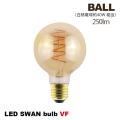 電球 LED スワンバルブ VF ボール ライト LEDフィラメント
