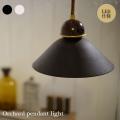 ペンダントライトLED オーチャード ペンダント ライト照明  LED1灯ペンダントライト