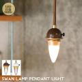 ランプ ペンダントライト LED スワンランプ ペンダント ライト 照明 ライト ペンダントライト
