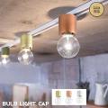 シーリングライト バルブ ライト キャップ 照明 ライト シーリングライト