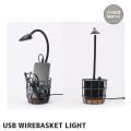 デスクライト USB ワイヤーデスク ライト 照明 ベッドライト LED 小物収納 スマホ充電