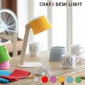 デスクライト クラフ2 デスクライト 照明 テーブルライト アームライト LEDライト
