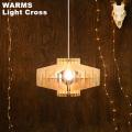 ペンダントライトワームスライトクロス照明 天井照明 ペンダントライト1灯 木製ライト