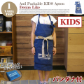 AND PACKABLE KIDS APRON(アンドパッカブル キッズエプロン) デニムライク
