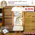 AND PACKABLE KIDS APRON(アンドパッカブル キッズエプロン) マテリアル