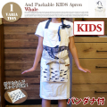 AND PACKABLE KIDS APRON(アンドパッカブル キッズエプロン) クジラ