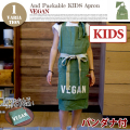 AND PACKABLE KIDS APRON(アンドパッカブル キッズエプロン) ビーガングリーン