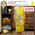 AND PACKABLE KIDS APRON(アンドパッカブル キッズエプロン) サニーアップ