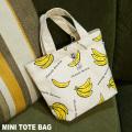 バッグ ミニトートバッグ バナナ ランチトート ミニトートバッグ サブバッグ