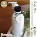 Dmateria(ディーマテリア) ボディミルク(Body Milk)