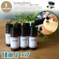 アロマウォーター(Aroma water 7種類セット)