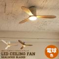シーリングファンライト LED シーリングファン リアルウッドブレード 電球色 天井照明 リモコン付き サーキュレーター ファン