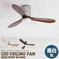 シーリングファンライト LED シーリングファン リアルウッドブレード 昼白色 天井照明 リモコン付き サーキュレーター ファン