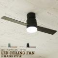 シーリングファンライト LEDシーリングファン2ブレードスタイル 天井照明 リモコン付き サーキュレーター ファン