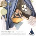 室内用テント デニムティピセット 子供用テント ティピーテント
