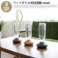 ペットボトル式加湿器 wood  PR-HF017 加湿器  USB ACアダプター