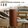 アロマ超音波式加湿器 wood PR-HF014W