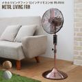 扇風機 PRISMATE メタルリビングファン12インチ リモコン付 家電 リビングファン メタルファン