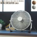 扇風機 PRISMATE メタルサーキュレーター 12インチ 家電 サーキュレーター メタルファン