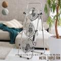 扇風機 PRISMATE メタルトリプルファン 8インチ リモコン付 家電 サーキュレーター メタルファン