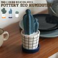 陶器エコ加湿器 気化式 サボテン 小 卓上 パーソナル加湿器