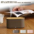 加湿器 充電式ポータブル加湿器 PR-HF030 超音波式 卓上 コンパクト