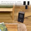 ヒーター プリズメイト 人感センサー付き セラミックファンヒーター 暖房器具 コンパクト おしゃれ
