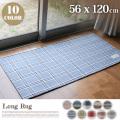 PPファブリックロングラグ(Fabric Long Rug) 120cm キッチンマット