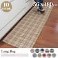 PPファブリックロングラグ(Fabric Long Rug) 180cm キッチンマット