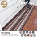 PPファブリックロングラグ(Fabric Long Rug) 250cm キッチンマット