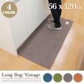 ヴィンテージファブリックロングラグ(Fabric Long Rug) 120cm キッチンマット
