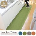 ヴィンテージファブリックロングラグ(Fabric Long Rug) 250cm キッチンマット