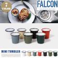 FALCON MINI TUMBLER 全7カラー